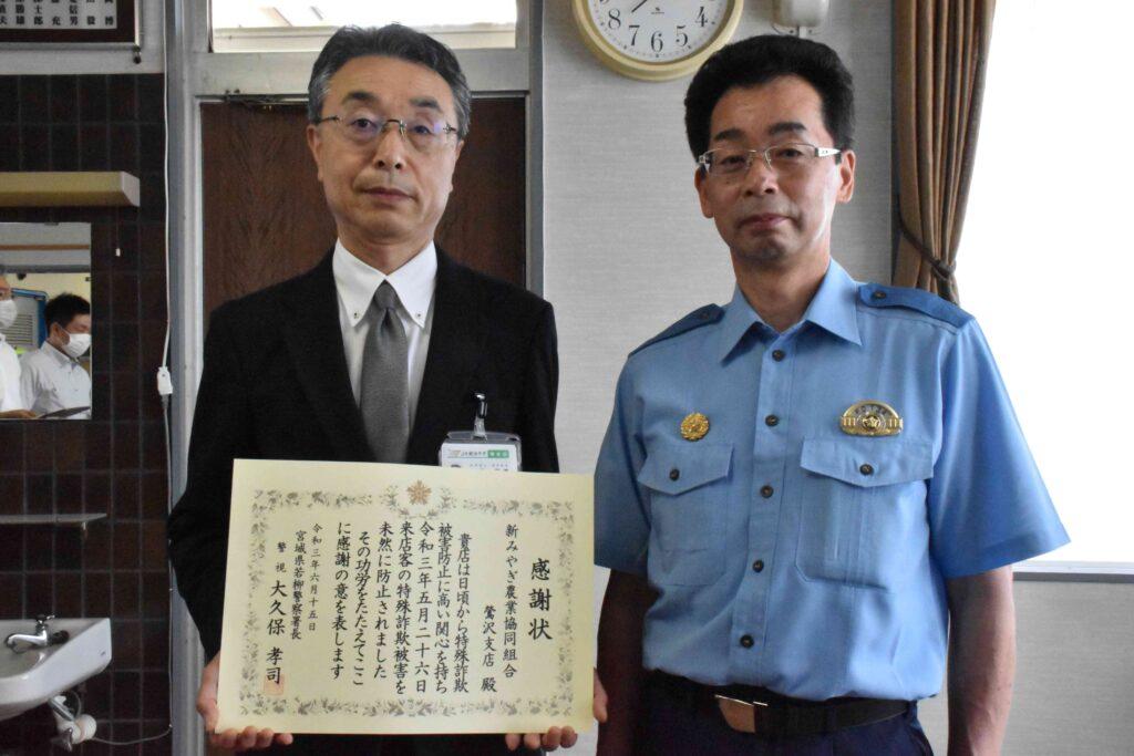 感謝状を手にとる鶯沢支店髙橋正春支店長(左)と若柳警察署の大久保孝司署長(右)